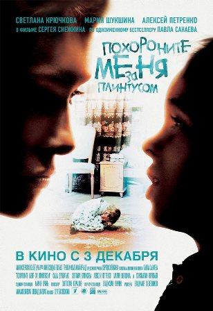 Постер_Похороните_меня_за_плинтусом